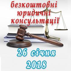 Безкоштовні юридичні консультації нечуючих 26 січня 2018