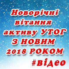Новорічні вітання  активу УТОГ З Новим  2018 Роком. #відео