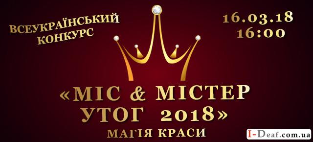 ВСЕУКРАЇНСЬКИЙ КОНКУРС КРАСИ  «МІС І МІСТЕР УТОГ – 2018»