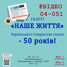 ГАЗЕТІ «НАШЕ ЖИТТЯ» - 50 років! #відео