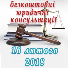 Безкоштовні юридичні консультації нечуючих 16 лютого 2018