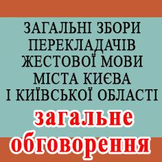Положення та запропонований персональний склад Ради перекладачів жестової мови  Київської організації УТОГ.   Просимо вас долучитися до цієї роботи.