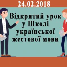 Відкритий урок у Школі української жестової мови 24.02.18