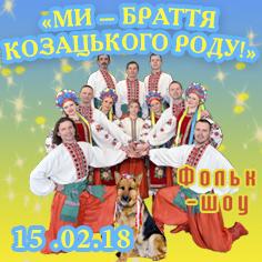 «Ми – браття козацького роду!» 15 лютого 2018 року.