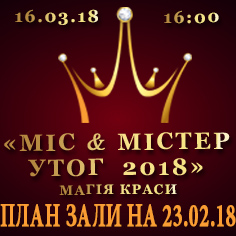 «МІС І МІСТЕР УТОГ – 2018» план зали станом на 23-02-18