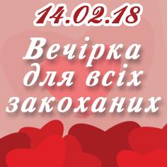 До Дня Святого Валентина - вечірка для всіх закоханих.