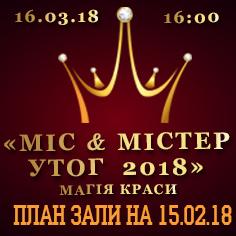 «МІС І МІСТЕР УТОГ – 2018» план зали станом на 15-02-18