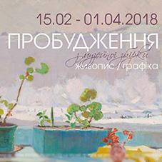 Відкриття виставки «Пробудження» у музеї сучасного мистецтва України