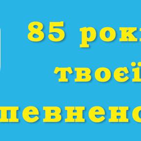 УТОГ - 85 років  твоєї впевненості!