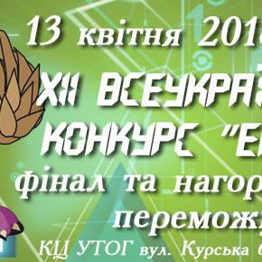 """XII ВСЕУКРАЇНСЬКИЙ КОНКУРС """"Ерудит'' 2018 -фінал"""