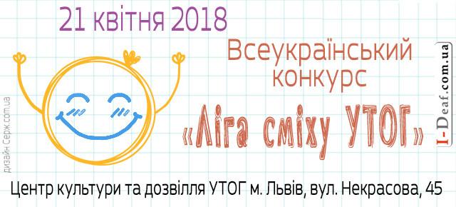«Ліга сміху УТОГ»  Всеукраїнський конкурс