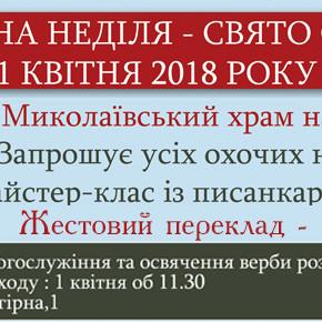 Вербна неділя - свято сім`ї у Свято- Миколаївському храмі на Татарці. 1 квітня 2018 року