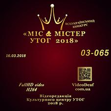 Міс Містер УТОГ 2018 #відео