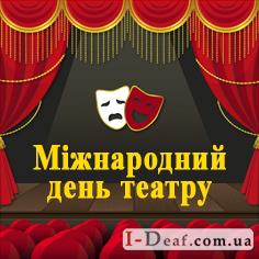 У Міжнародний день театру щиро вітаємо всіх шанувальників театрального мистецтва!