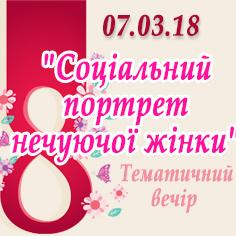 """""""СОЦІАЛЬНИЙ ПОРТРЕТ НЕЧУЮЧОЇ ЖІНКИ"""" Тематичний вечір"""