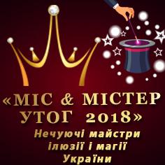 Виступ нечуючих ілюзіоністів під час конкурсу  «Міс і Містер УТОГ – 2018».