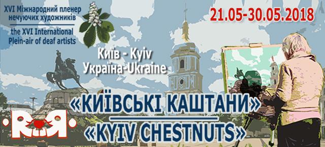 ХVI Міжнародний Пленер нечуючих художників «R+Я» «Київські каштани»