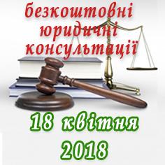 Безкоштовні юридичні консультації нечуючих 18 квітня 2018