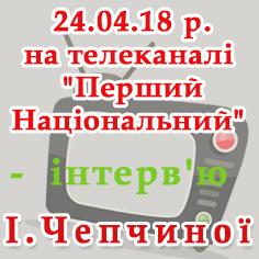 """Інтерв'ю голови УТОГ Ірини Чепчиної - 24.04.18 на телеканалі  """"Перший Національний"""""""