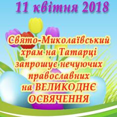 ВЕЛИКОДНЄ ОСВЯЧЕННЯ - 11 квітня 2018 року