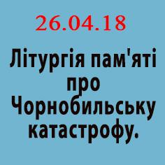 26 квітня  9:00 Свято-Миколаївський  Храм на  Татарці   Літургія пам'яті про Чорнобильську катастрофу