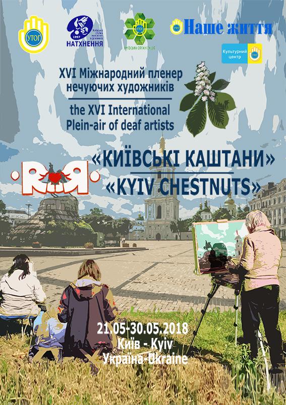 XVI Deaf Plener Kyiv 2018_var_003_15х21