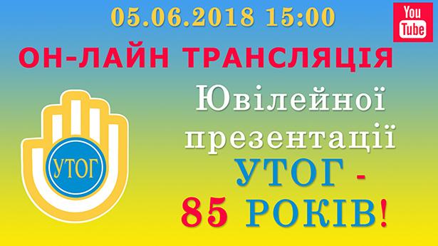 он-лайн УТОГ85_online