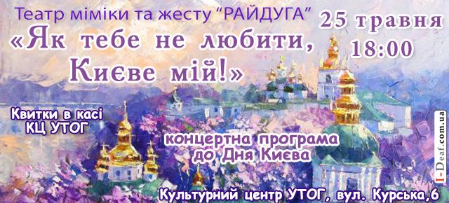 слайдер_2_Райдуга_Києві мій_250518