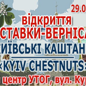 Відкриття виставки робіт учасників ХVI Міжнародного Пленеру нечуючих художників «R+Я» «Київські каштани» в КЦ УТОГ