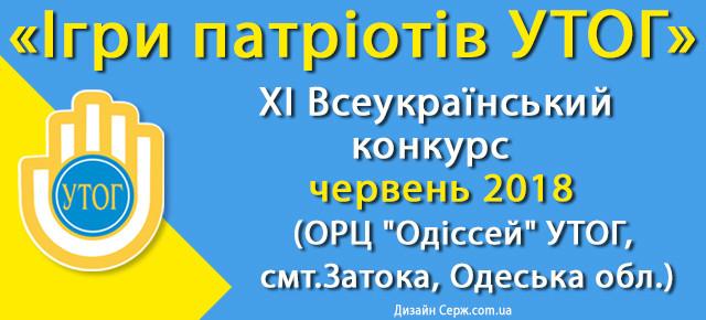 """ХІ Всеукраїнський конкурс """"Ігри патріотів УТОГ"""""""