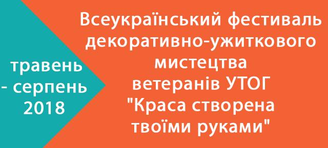 "Всеукраїнський фестиваль декоративно-ужиткового мистецтва ветеранів УТОГ ""Краса створена твоїми руками"""