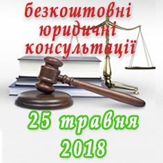 Безкоштовні юридичні консультації нечуючих 25 травня 2018