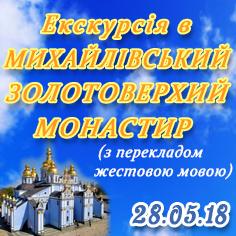 Екскурсія в МИХАЙЛІВСЬКИЙ ЗОЛОТОВЕРХИЙ МОНАСТИР