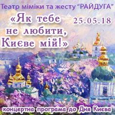 «Як тебе не любити, Києве мій!» - концертна програма акторів театру «Райдуга»
