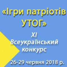 """З 26 по 29 червня 2018 року відбудеться ХІ Всеукраїнський конкурс """"Ігри патріотів УТОГ"""""""