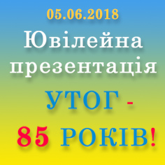 Ювілейна презентація  УТОГ - 85 років!