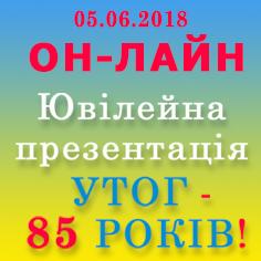 Online трансляція ювілейної презентації УТОГ — 85 років!