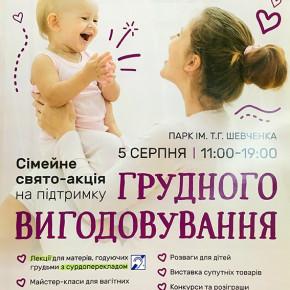 Сімейне свято-акція на підтримку грудного годування (з сурдоперекладом)