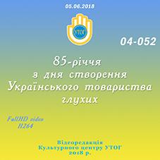 Ювілейна презентація  УТОГ - 85 років! #відео