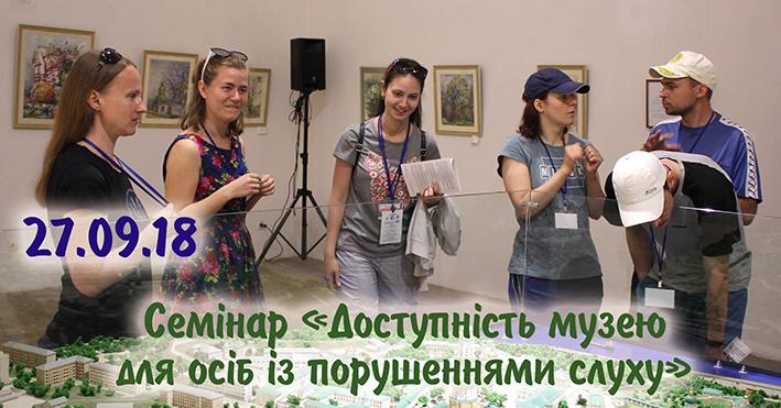 семінар - доступність музею_v2 270918