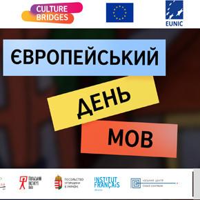 Міжнародний день жестових мов 30.09.2018 р.