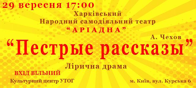 Гастролі Народного самодіяльного театру «Аріадна» Харківського будинку культури УТОГ