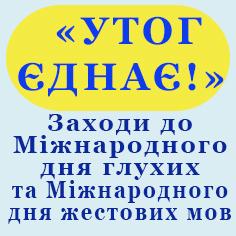 «УТОГ ЄДНАЄ!»  Заходи до Міжнародного дня глухих та Міжнародного дня жестових мов