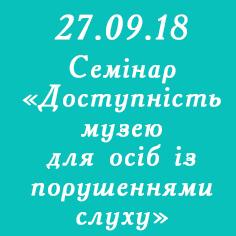 Семінар «Доступність музею для осіб із порушеннями слуху» 27.09.18