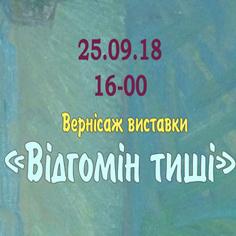 Урочиста презентація культурно-мистецького та культурно-освітнього заходу «Відгомін тиші». 25 вересня 2018 року о 16.00 Лавра.