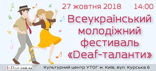 Всеукраїнський молодіжний фестиваль «Deaf-таланти».