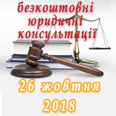 Безкоштовні юридичні консультації нечуючих 26 жовтня 2018