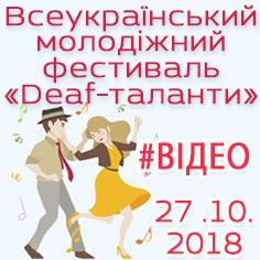 Всеукраїнський молодіжний фестиваль «Deaf-таланти» - церемонія нагородження (відео)