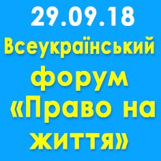 29 вересня 2018 року в м. Києві відбудеться Всеукраїнський форум «Право на життя»