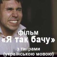 Kороткометражні фільми Ігоря Забудського під назвою «Я так бачу» з титрами (українською мовою)